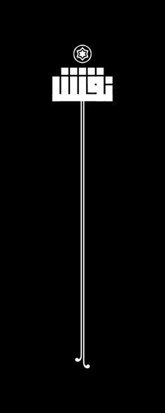 Geometric Kufic .