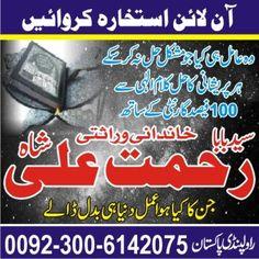 Amil Rehmat Ali Shah: Online kala jadoo