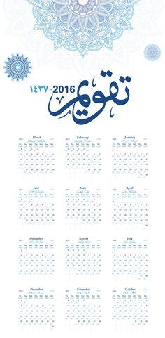 Free 2016 Calendar With Hijri تقويم ميلادي هجري مجانا on Behance