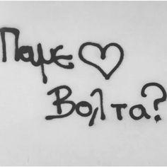 """108 """"Μου αρέσει!"""", 1 σχόλια - Ημερολόγιο (@hmerologio) στο Instagram: """"Αν μ'αγαπάς !  #hmerologio"""""""