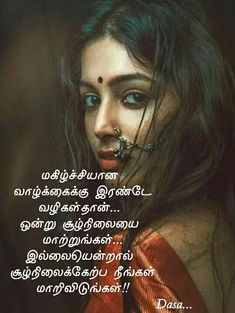 Tamil Motivational Quotes, Tamil Love Quotes, Inspirational Quotes, Swami Vivekananda Quotes, Favorite Quotes, Knowledge, Positivity, Words, Characters