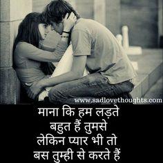 touching lines on life - Sad Love Thoughts Sayri Hindi Love, Love Shayari Romantic, Romantic Quotes For Her, Heart Touching Love Quotes, Hindi Shayari Love, Love Quotes In Hindi, True Love Quotes, Love Quotes For Her, Heart Touching Shayari