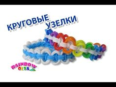 браслет ЧЕШУЯ ДРАКОНА из резинок на рогатке без станка | Dragon Scale Bracelet Rainbow Loom - YouTube