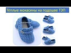 Мокасины теплые на подошве ТЭП Moccasins warm on the sole of TEP - YouTube
