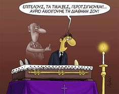 Arkas.gr Funny Greek, Mel Gibson, Color Psychology, Toxic People, Greek Quotes, Just For Fun, Laugh Out Loud, Funny Photos, Animals And Pets