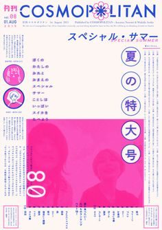 Japanese Publication: Monthly Cosmopolitan. Aoyama Nozomi and...