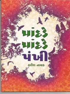 Pandde Pandde Pankhi Written By Harish Nayak Buy Online with Best Discount Books Online, Writing, Composition, Writing Process