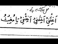 Wazifa For Money Duaa Islam, Islam Hadith, Alhamdulillah, Islamic Prayer, Islamic Dua, Ali Quotes, Urdu Quotes, A Letter Wallpaper, Dua For Love