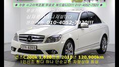 중고차 구매 시승 벤츠C200k 1,620만원 2010년 120,900km(국민차매매단지/KB차차차:중고차시세/취등록세/할부/리스...