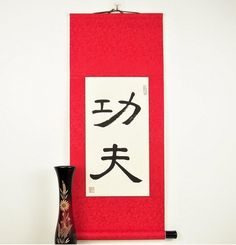 Art asian calligraphy chinese oriental scroll photo 317