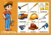 Профессия строителя, на стройке. Картинки для игры в лото Montessori Materials, Autism, Kindergarten, Language, School, Children, Fictional Characters, Games, Literatura