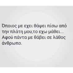 Fake Friend Quotes, Fake Friends, Snapchat Stories, Greek Quotes, Emotional Abuse, Instagram Quotes, Picture Quotes, Wise Words, I Love You