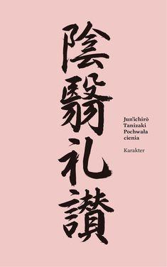 Słynny esej z 1933 roku poświęcony japońskiej estetyce, tłumaczony na wiele języków, studiowany na wydziałach architektury i historii sztuki na całym świecie. Japoński pisarz próbuje zdefiniować w nim podstawy japońskiej estetyki, odwołując się do kategorii cienia jako metafory wieloznaczności, ulotności i przemijalności. Wychodząc od spostrzeżeń dotyczących budowy japońskiego domu czy kształtu przedmiotów codziennego użytku, Tanizaki zastanawia się nad tym, co charakteryzuje japońską… Markus Zusak, Agatha Christie, Jane Austen, Tolkien, Lee Min, Wells, Jun, Book Art, Castle