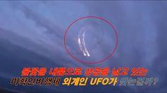 불꽃을 내뿜으며 하늘로 날아가는 UFO가 맞는걸까? UFO flying in the sky with fireworks
