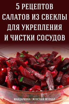Russian Desserts, Russian Recipes, Clean9, Polish Recipes, Beets, Dessert Recipes, Food And Drink, Veggies, Health Fitness