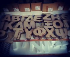Θα τα γράψετε όλα με το Ν και με το Σ #ksilinagrammata #wedding #baptism #hobbywoodstores #wooden #woodenletters