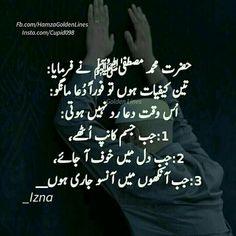 Prophet Muhammad Quotes, Hadith Quotes, Muslim Quotes, Urdu Quotes, Islamic Quotes, Quotations, Wise Quotes, Motivational Quotes, Inspirational Quotes