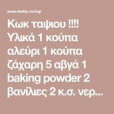 Κωκ ταψιου !!!! Υλικά 1 κούπα αλεύρι 1 κούπα ζάχαρη 5 αβγά 1 baking powder 2 βανίλιες 2 κ.σ. νερό  για την κρέμα 2 1/2 λίτρα γάλα 1 1/4 κούπας κορν φλάουρ 3 κούπες ζάχαρη 5 κροκάδια 2-3 βανίλιες   για την επικάλυψη 200 γρ.εβαπορέ αδιάλυτο 200 γρ. κουβερτούρα   Εκτέλεση Βάζουμε σε μπολ όλα Baking, Math, Blog, Bakken, Math Resources, Blogging, Backen, Sweets, Pastries