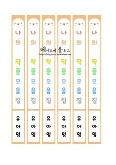 [made me][공유종료] 화일이름표/시력검사표/윷놀이판 : 네이버 블로그 Periodic Table, Diagram, Words, Periodic Table Chart, Horse
