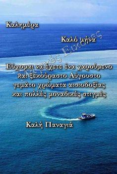 Good Morning, Prayers, Spirituality, Greece, Wallpapers, Gym, Motorbikes, Tips, Buen Dia