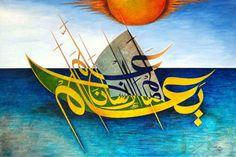 Arabic calligraphy>> علّم الإنسان ما لم يعلم