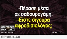 Sign Quotes, Funny Quotes, Funny Greek, Greek Quotes, Funny Signs, Sarcasm, I Laughed, Jokes, Lol
