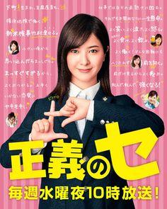 Security of Justice / Seigi no Se / 正義のセ - Japanese Drama Series Drama Series, Tv Series, Keys Art, Japanese Drama, Movie Tv, Advertising, Cinema, Film, Movie Posters
