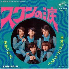 """""""Ox"""" was one of the group from the genre called Group Sounds or GS. 1960's, Japan. / オックスのは真木ひでと、好きでした。Kis-My-Ft2 の藤ヶ谷に似てる。今は演歌歌手? ☆でも…当時、小4の私が楽屋口への動線にたまたま立っていたところ、ステージを終えて戻って来たメンバーはめちゃ怖い顔!感じ悪くてガッカリ〜⤵︎    特に右下の赤松愛!子供をナメると忘れた頃にしっぺ返しを食らいますよ〜"""