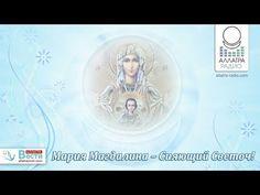 Мария Магдалина – Сияющий Светоч! Знаки времени