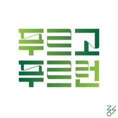 Text Design, Logo Design, Graphic Design, Korean Logo, Typography Letters, Lettering, Logos Cards, Word Art, Branding