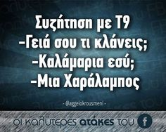 😂😂😂😂😂😂😂😂😂😂😂😂 Greek Memes, Funny Greek, Greek Quotes, Funny Images, Funny Pictures, Best Quotes, Funny Quotes, Quotes About Everything, Try Not To Laugh