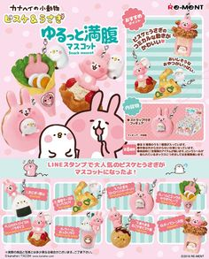 Small animal of Kanahei loose satin mascot - Re-ment Co., Ltd. - Product name	Small animals of kanahei loose satin mascot Price	450 yen + tax Release place	At convenience stores, supermarkets, toys, grocery stores Release date	November 21, 2016 Sales situation	Now on sale type	All eight types Product	Figure with a strap package	Box: 90 (height) × 70 (width) × 40 (depth) mm Remarks ConquestWorldHK$228@03-01-17