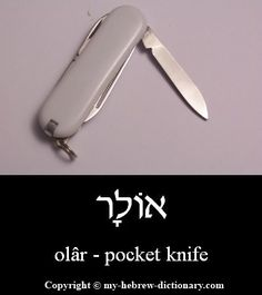 How to say Pocket knife in Hebrew. Includes Hebrew vowels, transliteration (written with English letters) and audio pronunciation by an Israeli. Biblical Hebrew, Hebrew Words, Hebrew Vowels, Diabetes Memes, Jewish Crafts, Greek Language, Root Words, Learn Hebrew, Vocabulary Words