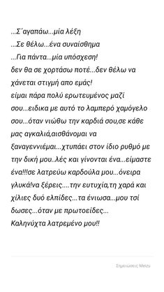 Greek Quotes, My Man, Words
