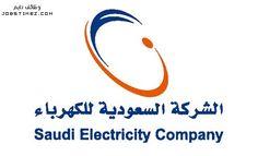 تسجيل شركة الكهرباء 1437 تدريب منتهي بالتوظيف