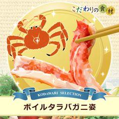 北海道紋別で水揚げされたのタラバガニを活きたまま茹で上げました。ぎっしり詰まったプリプリの蟹身をお楽しみ頂けます。これからのお鍋の季節に、ご家族やご友人でカニ鍋を囲んでみてはいかがでしょうか。