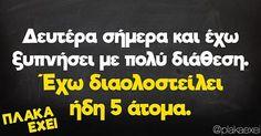 Greek Quotes, Stupid Funny Memes, Funny Photos, Sarcasm, Just In Case, Jokes, Company Logo, Lol, Fun Art