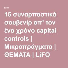 15 συναρπαστικά σουβενίρ απ' τον ένα χρόνο capital controls | Mικροπράγματα | ΘΕΜΑΤΑ | LiFO Greece, Greece Country