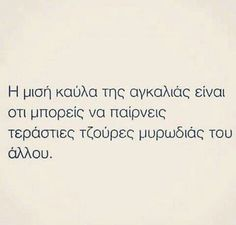 Feeling Loved Quotes, Sad Love Quotes, Quotes To Live By, Couple Quotes, Movie Quotes, Greek Quotes, Love You, My Love, Relationship Quotes