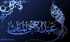 Eid ul Adha Images, Bakra Eid Images, Eid ul Adha Wishes Images, Eid ul Adha Mubarak Images Eid Ul Adha Mubarak Greetings, Eid Ul Azha Mubarak, Eid Al Adha Wishes, Eid Mubarak Status, Eid Mubarak Photo, Eid Greetings, Eid Ul Adha Images, Eid Images, Eid Mubarak Images