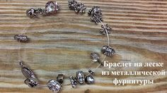 Bracelet on a line of metal accessories - YouTube