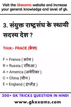 Gk In Hindi Prepare For RAS IAS All Competition Exams For Free Current Affairs Question Answers of History Geography Computer Science General Knowledge Book, Gernal Knowledge, Knowledge Quotes, Gk Questions And Answers, Tricky Questions, English Vocabulary Words, Learn English Words, Study Hard Quotes, Computer Basics