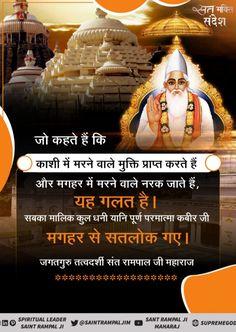 Saints Of India, Quotes About God, Spiritual Quotes, Hindi Quotes, Quran, Worship, Allah, Spirituality, Hard Times