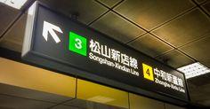 台北捷運路標彎來彎去看不懂?我們來看看美國人對這件事是怎麼「規範」的吧! - 癮科技