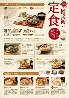 Drink Menu Design, Menu Board Design, Food Graphic Design, Food Menu Design, Food Poster Design, Japanese Menu, Dm Poster, Restaurant Poster, Menu Layout