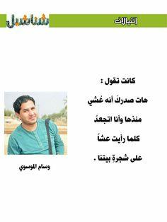 وسام الموسوي #العراق