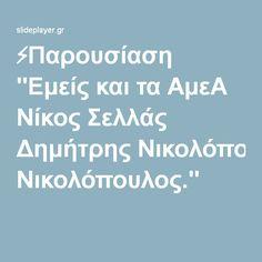 """⚡Παρουσίαση """"Εμείς και τα ΑμεΑ Νίκος Σελλάς Δημήτρης Νικολόπουλος."""""""