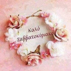 Good Morning, Place Cards, Place Card Holders, Pictures, Night, Quotes, Beautiful, Good Morning Wishes, Greece