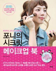 Pony's secret makeup book Vol.1