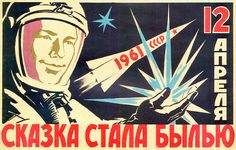 Soviet space program propaganda. Yuri Gagarin poster by B. Staris 1961